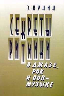 Эмиль Кунин - Секреты Ритмики В Джазе, Рок и Поп-Музыке