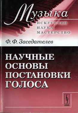 Федор Заседателев - Научные Основы Постановки Голоса