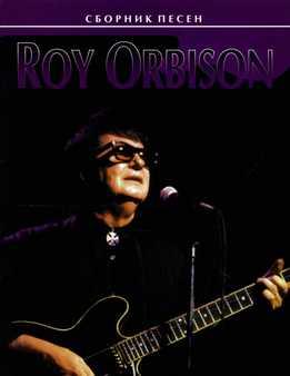 Roy Orbison - Сборник Песен