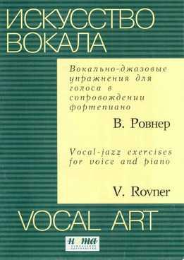 Виталий Ровнер - Вокально-Джазовые Упражнения Для Голоса В Сопровождении Фортепиано