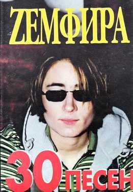 Земфира Рамазанова - 30 песен группы Zемфира
