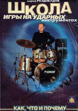 Андрей Раздобудов - Школа Игры На Ударных Инструментах
