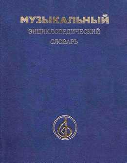 Г. Келдыш - Музыкальный Энциклопедический Словарь