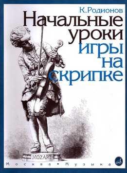 Константин Родионов - Начальные Уроки Игры На Скрипке