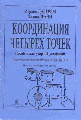 Марвин Далгрэм, Эллиот Файн - Координация Четырех Точек