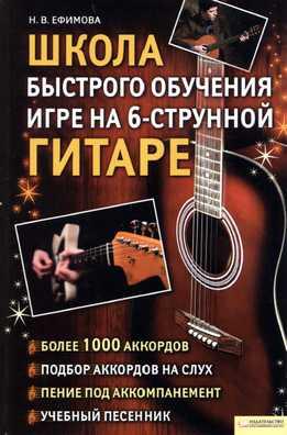 Наталья Ефимова - Школа Быстрого Обучения Игре На 6-Струнной Гитаре
