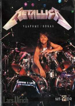 Guitar College - Metallica '91