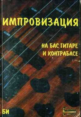 Guitar College - Шер - Импровизация На Бас-Гитаре И Контрабасе