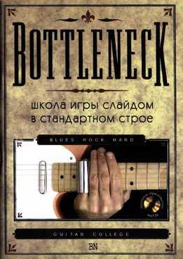Константин Кремнев - Bottleneck - Школа Игры Слайдом В Стандартном Строе