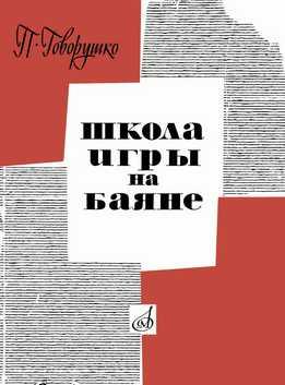 Петр Говорушко - Школа Игры На Баяне