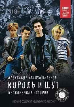 Александр Балунов - Король И Шут. Бесконечная история