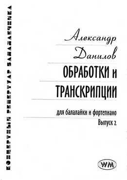 Александр Данилов - Обработки И Транскрипции Для Балалайки И Фортепиано