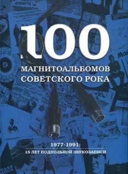 Александр Кушнир - 100 Магнитоальбомов Советского Рока