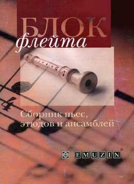 Блокфлейта - Сборник Пьес, Этюдов И Ансамблей