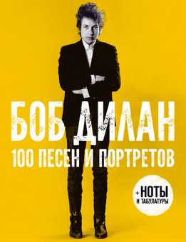 Боб Дилан - 100 Песен И Портретов