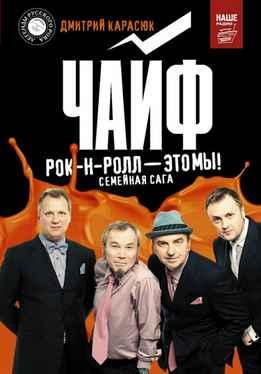Дмитрий Карасюк - Чайф. Рок-н-Ролл - Это Мы!