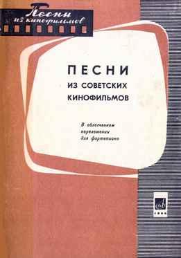 Е. Сироткин - Песни Из Советских Кинофильмов