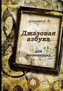 Елена Коннова - Джазовая Азбука Для Начинающих