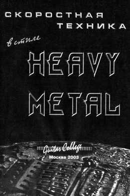 Guitar College - Скоростная Медиаторная Техника В Стиле Heavy Metal