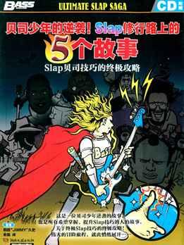 Hisaiumi Maeda - Five Stories Towards Slap Practice