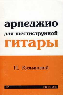 Игорь Кузьмицкий - Арпеджио Для Шестиструнной Гитары
