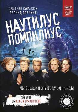 Леонид Порохня, Дмитрий Карасюк - Наутилус Помпилиус. Мы Вошли В Эту Воду Однажды