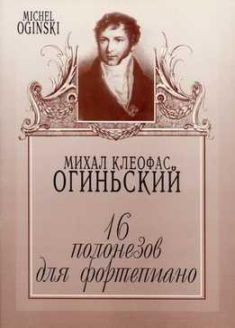 Михаил Огинский - 16 Полонезов Для Фортепиано