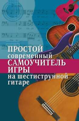 Наталья Шиндина - Простой Современный Самоучитель Игры На Шестиструнной Гитаре
