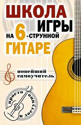 Наталья Шиндина - Школа Игры На Шестиструнной Гитаре