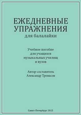 Александр Тремасов - Ежедневные Упражнения Для Балалайки
