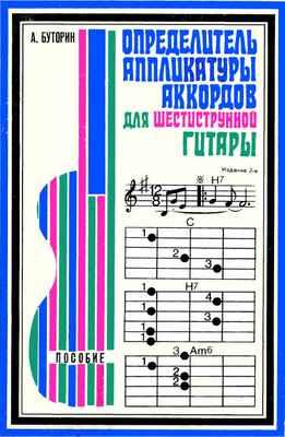 Ардалион Буторин - Определитель Аппликатуры Аккордов Для Шестиструнной Гитары