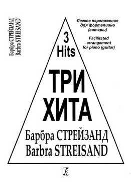 Барбра Стрейзанд - Три Хита