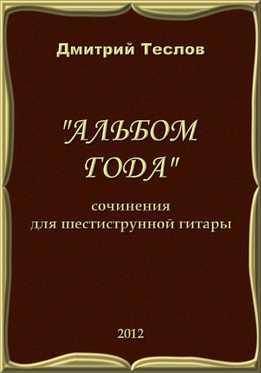 Дмитрий Теслов - Альбом Года. Сочинения Для Шестиструнной Гитары