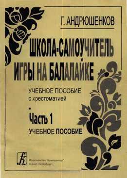 Геннадий Андрюшенков - Школа-Самоучитель Игры На Балалайке