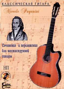 Guitar College - Никколо Паганини - Сочинения И Переложения Для Шестиструнной Гитары