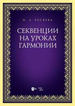 Ирина Русяева - Секвенции На Уроках Гармонии