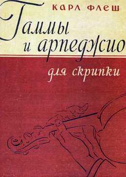 Карл Флеш - Гаммы И Арпеджио Для Скрипки