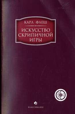 Карл Флеш - Искусство Скрипичной Игры. Том 2