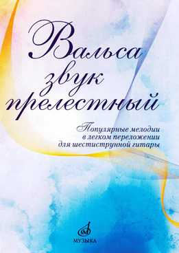 Олег Кроха - Вальса Звук Прелестный. Популярные Мелодии В Легком Переложении Для Шестиструнной Гитары