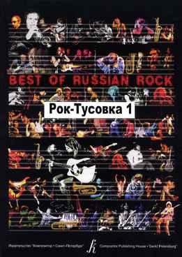 Рок-Тусовка 1