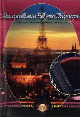 Роман Бажилин - Волшебные Звуки Парижа. Пьесы В стиле Мюзет