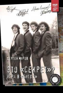 Сергей Миров - Это «Секрет» Игра В «Битлз»