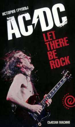 Сьюзан Масино - Let There Be Rock. История Группы ACDC