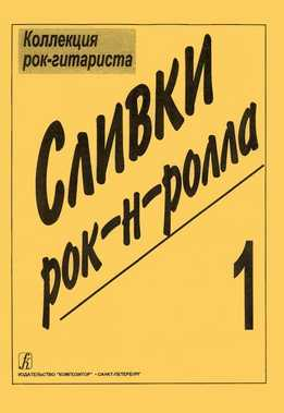 Валерий Бровко - Коллекция Рок-Гитариста - Сливки Рок-Н-Ролла. Вып. 1