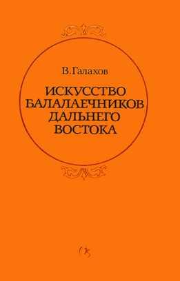 Виктор Галахов - Искусство Балалаечников Дальнего Востока